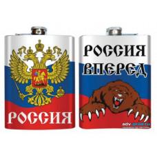 Фляжка - РОССИЯ ВПЕРЕД!
