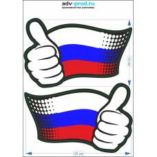 Наклейка - Лайк России