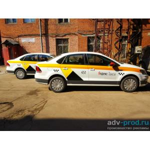 Брендирование под Яндекс такси