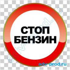 Наклейка - Стоп бензин