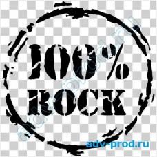 Наклейка - 100% рок