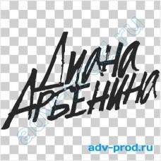 Наклейка - Диана Арбенина