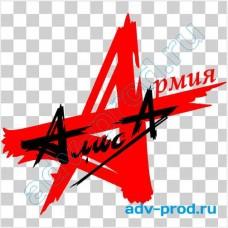 Наклейка - Алиса Армия