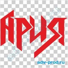 Наклейка - Ария