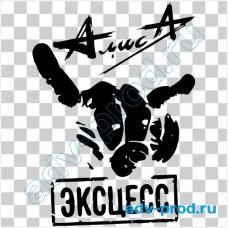 Наклейка - Алиса эксцесс