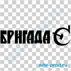 Наклейка - Бригада С