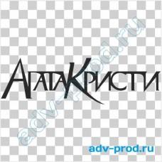Наклейка - Агата Кристи
