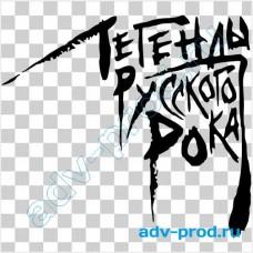 Наклейка - Легенды русского рока