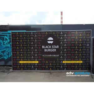 Пресс-волл Black star burgers 5х2,5