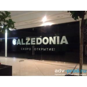 Временное оформление перед открытием в магазине Calzedonia