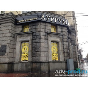 Плоттерная резка на окнах, галерея интерьеров Ауррум
