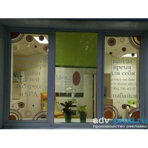 Плоттерная резка на окнах, маникюрный салон - Между делом