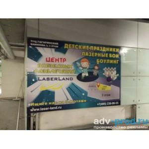 Реклама LazerLand в ТЦ Гагаринский