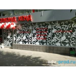 Открытие магазина Секонд хенд